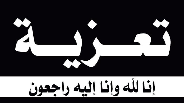 طاقم برشيد بريس يعزي في وفاة جد زميلنا محمد فحلي