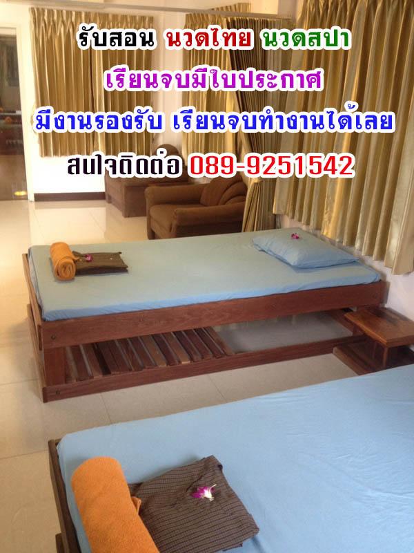 รับสอนนวดไทย