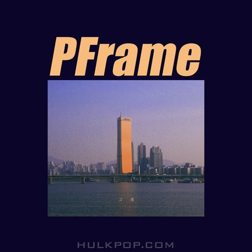 Pframe – Just it (Feat. 하연) – Single