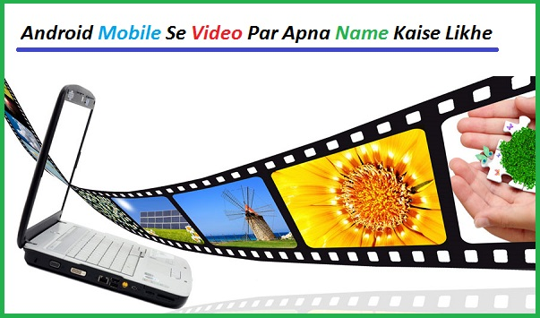 Android-Mobile-Se-Video-Song-Par-Apna-Name-Kaise-Likhe