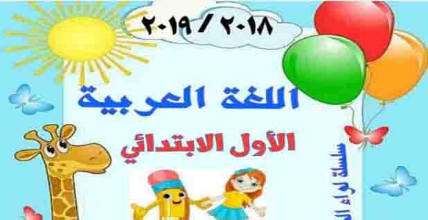 مذكرة تأسيس لغة عربية اولى ابتدائي