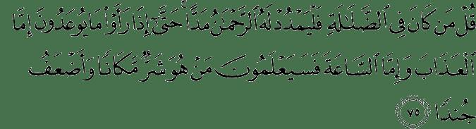 Surat Maryam Ayat 75