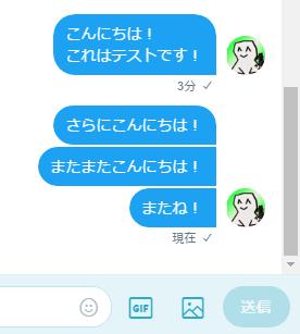 ブラウザ版Twitter:ダイレクトメッセージのメッセージの表示 最初のメッセージと二つ目以降のメッセージとで、吹き出しの角のデザインが変わっている