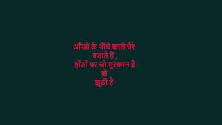आँखों के नीचे काले घेरे sad sahyri in hindi