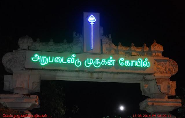 Arupadai Veedu Murugan Temple in Chennai