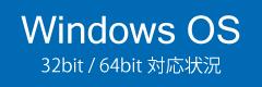 Windows OS対応状況