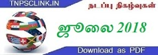 TNPSC Current Affairs July 2018 (Tamil) - Download as PDF