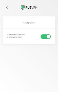 RusVPN - обходим блокировки!
