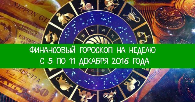 сайте запущен гороскоп на 10 декабря 2016 овен жизни