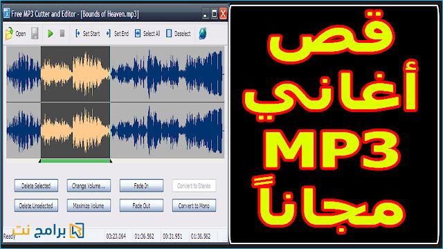 برنامج قص الاغاني Free MP3 Cutter and Editor