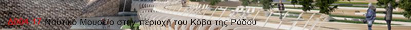 Δ004.17 Ναυτικό Μουσείο στην περιοχή του Κόβα της Ρόδου
