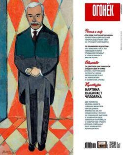 Читать онлайн журнал<br>Огонёк (№41 октябрь 2016)<br>или скачать журнал бесплатно