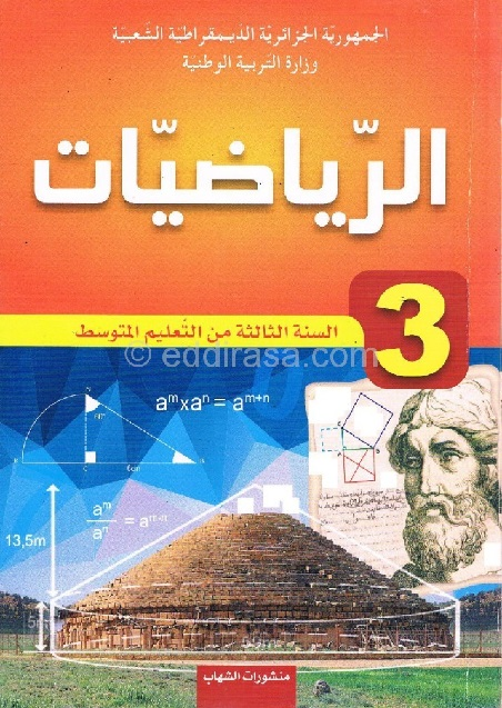 [صورة مرفقة: book-maths-3am-2g-pdf.jpg]