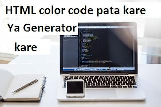 Koi Bhi Html Color Ka Code Pata Kaise Kare Ya Generator
