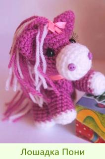 Лошадка Пони
