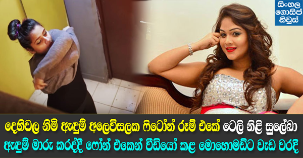 Suleka jayawardena changing room hidden camera incident