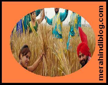वैशाखी हमेशा चौदह अप्रैल को ही क्यों मनाते हैं? kyo manaai jati hai vaishakhi 14 april ko?