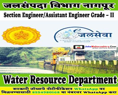 Nagpur Irrigation Department Recruitment 2019