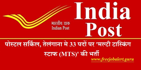Telangana Postal Circle, Telangana, Postal Circle, India Post, India Post Recruitment, 10th, ITI, MTS, Multi Tasking Staff, Latest Jobs, telangana postal circle logo