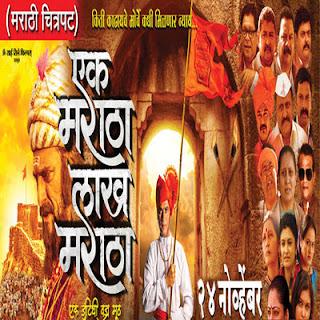 Ek Maratha Lakh Maratha (2017) Movie Mp3 Songs Download