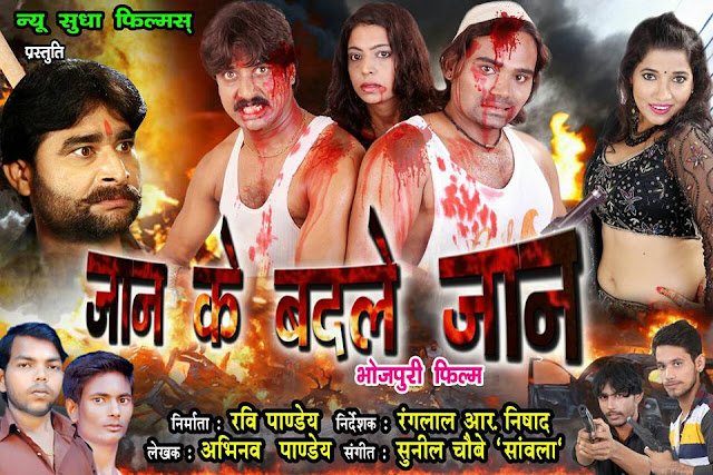 Jaan Ke Badle Jaan - Bhojpuri Movie Star casts, News, Wallpapers, Songs & Videos
