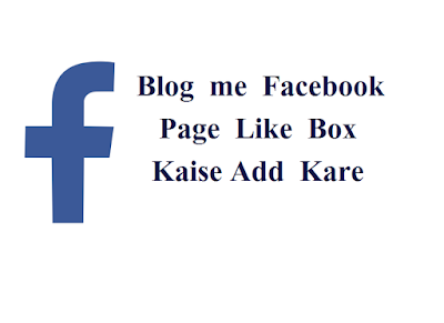Blog Me Facebook Page Like Box Kaise Add Kare