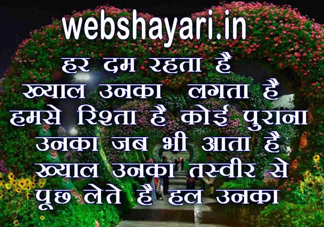 love shayari  img