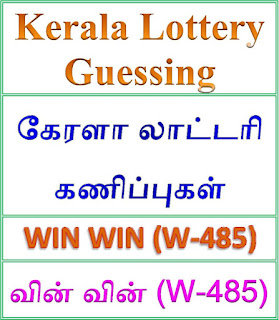 Kerala lottery guessing of Win Win W-485, Win Win W-485 lottery prediction, top winning numbers of Win Win W-485, ABC winning numbers, ABC Win Win W-485 05-11-2018 ABC winning numbers, Best four winning numbers today, Win Win lottery W-485, kerala lottery result yesterday, kerala lottery result today, kerala online lottery results, kerala lottery draw, kerala lottery results, kerala state lottery today, kerala lottare, , Win Win W-485