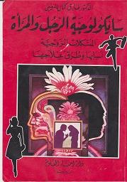 تحميل كتاب سايكولوجية الرجل والمرأة PDF للدكتور طارق كمال النعيمي