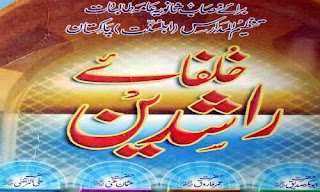 Khulafa e Rashideen == An Urdu Islamic Book For Students of Matriculation
