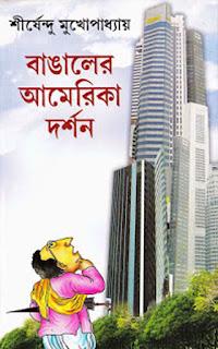 Bangaler America Darshan by Shirshendu Mukhopadhyay
