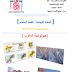 جيولوجية المغرب - الفصل السادس