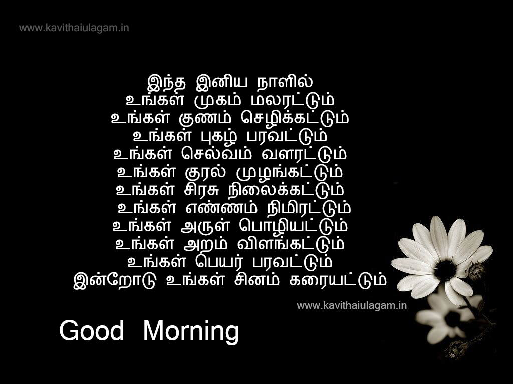 Good Morning Love Kavithai : Good morning kavithai in tamil kavithaigal ulagam