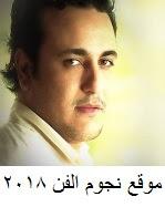 تحميل واستماع اغنية تسأل عليا لية MP3 الفنان محمد رحيم حصريا