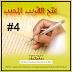Ngaji Fiqh (Kitab Taqrib) Bag: 4
