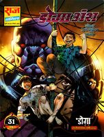 nagraj comics free download pdf in hindi