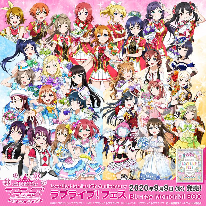 ラブライブ! フェス LOVE LIVE! FEST Blu-ray Memorial BOX