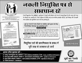 RRB Railway : Refrain from Dalal, Railway has issued notification to aware students  दलालो से रहे दूर , नकली नियुक्ति पत्र से रहे सावधान , रेलवे ने विज्ञापन जारी कर किया अभ्यर्थियों को सावधान , क्लिक करे और देखे विज्ञापन