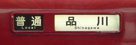 京浜急行電鉄 普通 品川行き1 2000形