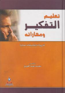 تحميل كتاب تعليم التفكير ومهاراته، تدريبات وتطبيقات عملية ـ سعيد عبد العزيز