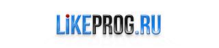 http://www.likeprog.ru