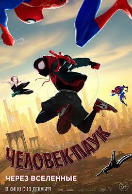 Человек-паук: Через вселенные. Мультфильм
