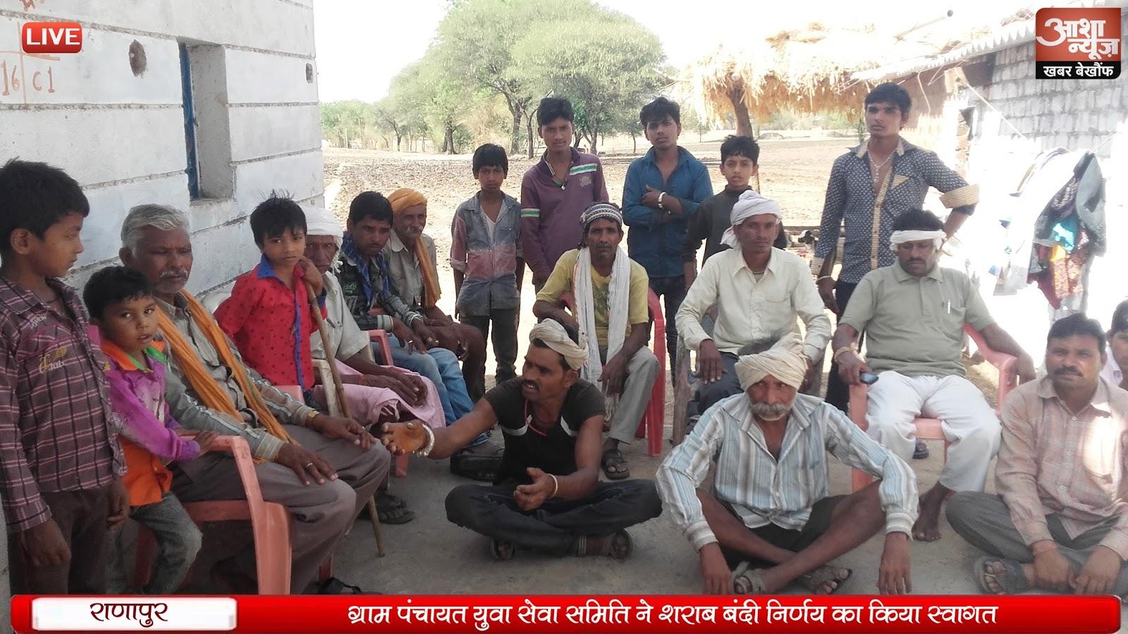 village-Youth-Service-Committee-welcome-wine-closure-decision-ranapur-ग्राम पंचायत युवा सेवा समिति ने शराब बंदी निर्णय का किया स्वागत