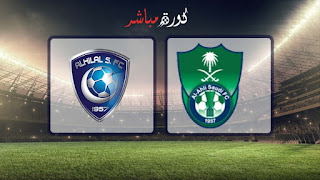 مشاهدة مباراة الاهلي والهلال بث مباشر 12-04-2019 الدوري السعودي