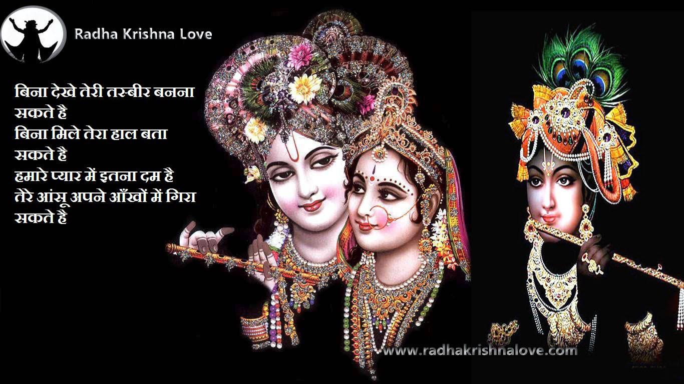 Radhe Krishna Image With Love Quotes Vinnyoleo Vegetalinfo