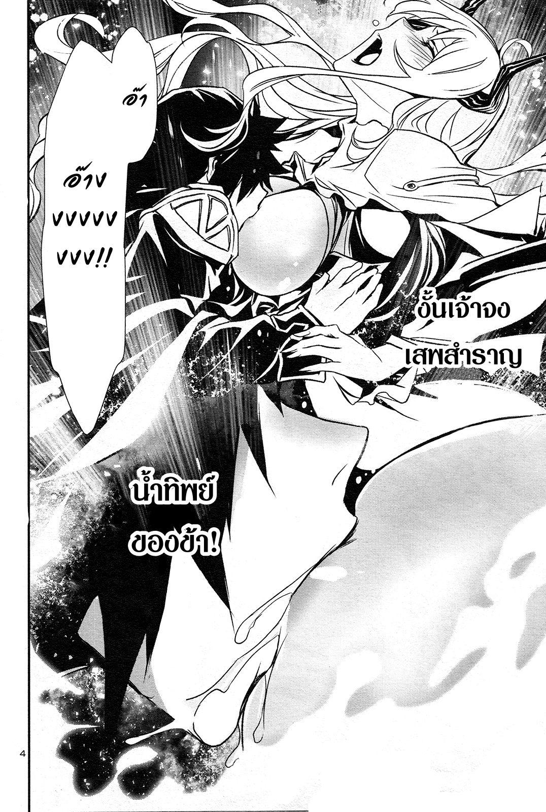 อ่านการ์ตูน Shinju no Nectar ตอนที่ 4 หน้าที่ 4