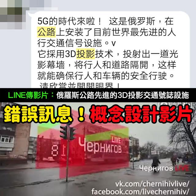 俄羅斯 3D 投影 交通 號誌 紅綠燈 5G 影片 謠言 設計 概念