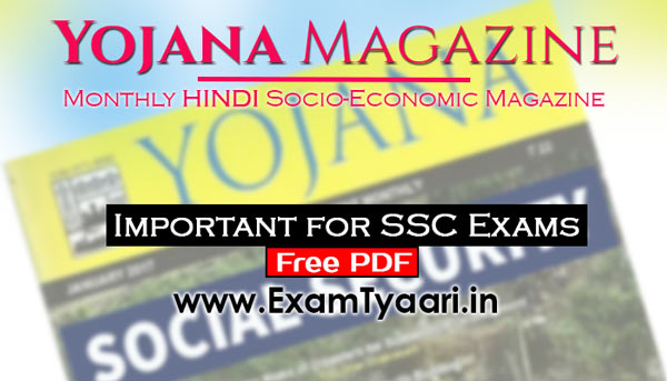 Free ebook YOJANA Magazine March 2018 PDF - Exam Tyaari