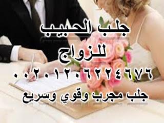 جلب الحبيب للزواج