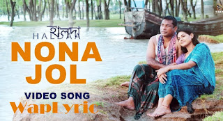 Nona Jol Song Lyrics